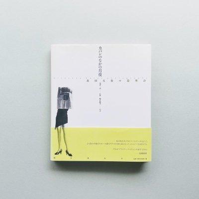 カバンのなかの月夜<br>北園克衛の造型詩<br>kitasono katue photographs