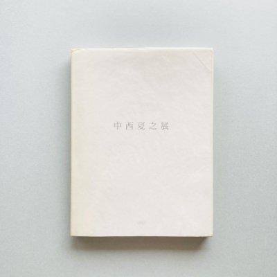 中西夏之展 白く、強い、目前、へ<br>Nakanishi Natsuyuki