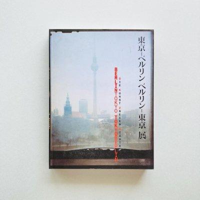 Die Kunst Zweier Stadte<br>Berlin Tokyo<br>東京-ベルリン ベルリン-東京展