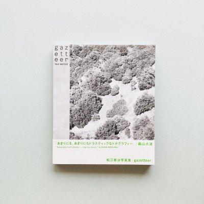 Gazetteer 松江泰治<br>Taiji Matsue