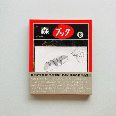森ブック 3 都会のアルバム<br>森千裕 Chihiro Mori