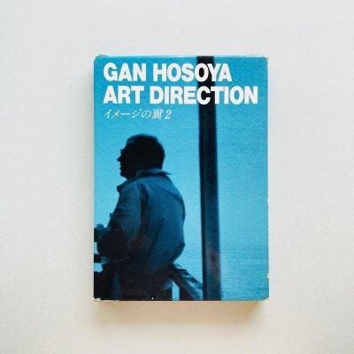 イメージの翼 2<br>細谷巖アートディレクション<br>Gan Hosoya