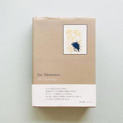 All Drawing 高松次郎<br>Jiro Takamatsu