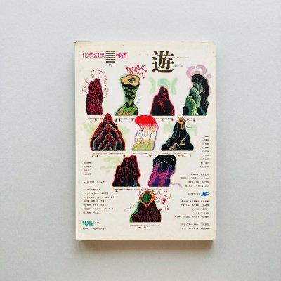 遊 no.1012 1980-4<br>化学幻想・神道<br>objet magazine yu