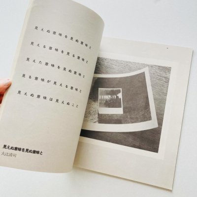 Vi volume 1<br>詩の形象 Forms of Poetry<br>清原悦志, 北園克衛, 羽原粛郎