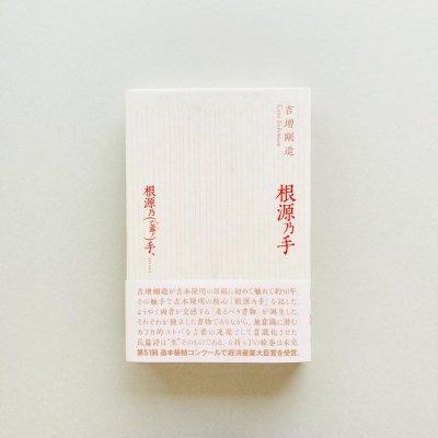 根源乃手/根源乃(亡露ノ)手、<br>吉増剛造 Gozo Yoshimasu