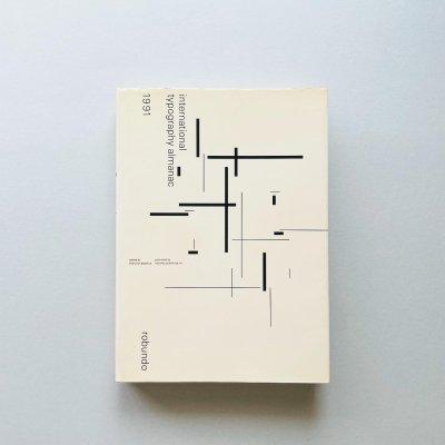 国際タイポグラフィ年鑑 1991<br>international typography almanac