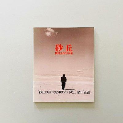 砂丘 植田正治写真集<br>Shoji Ueda