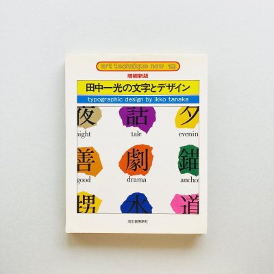 〈増補新版〉田中一光の文字と<br>デザイン<br>アート・テクニック・ナウ 19<br>Ikko Tanaka
