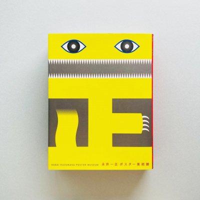 〈SIGNED〉永井一正 ポスター美術館<br>NAGAI KAZUMASA<br>POSTER MUSEUM