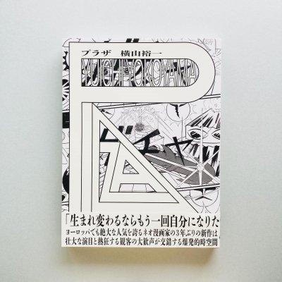 〈イラスト入〉プラザ PLAZA<br>横山裕一<br>Yuichi Yokoyama