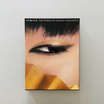 中村誠の仕事<br>アートディレクションとデザイン<br>THE WORKS OF<br>MAKOTO NAKAMURA