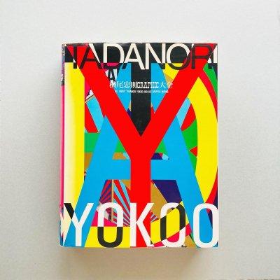 横尾忠則グラフィック大全<br>ALL ABOUT TADANORI YOKOO<br>AND HIS GRAPHIC WORKS