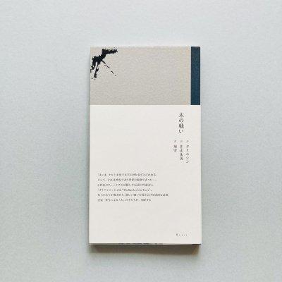 木の戦い<br>タリエシン, 井辻朱美, 華雪