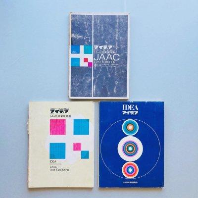 〈5set〉idea アイデア 日宣美特集号<br>1963年-1967年<br>バックナンバー5冊セット