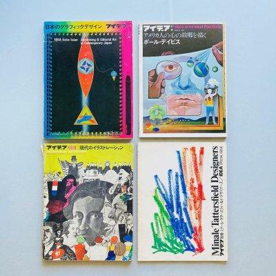 〈8set〉idea アイデア別冊<br>1965-1990<br>Idea's Extra Issue<br>バックナンバー8冊セット