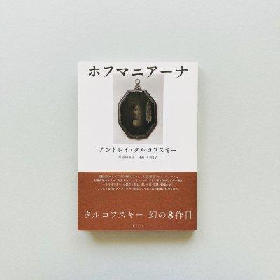 ホフマニアーナ<br>アンドレイ・タルコフスキー<br>山下陽子 / Yoko Yamashita