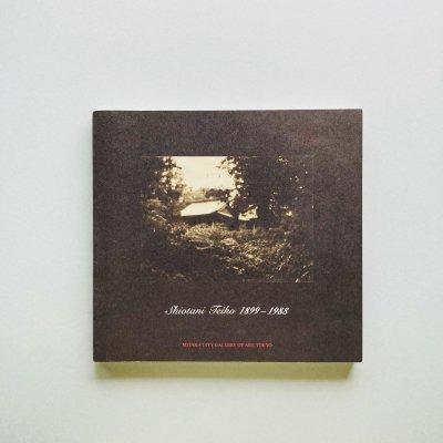 塩谷定好展 芸術写真の時代<br>Shiotani Teiko 1899-1988
