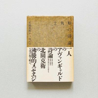 2角形の詩論<br>北園克衛エッセイズ<br>アール・ヴィヴァン, 戸田ツトム