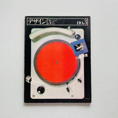 デザイン No.3 1978年3月<br>柳宗理 工業デザイン30年のシュプール