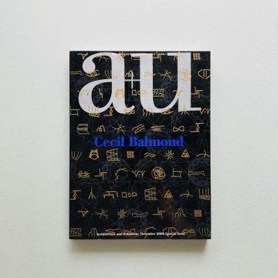 セシル・バルモンド a+u 建築と都市<br>2006年11月臨時増刊<br>Cecil Balmond