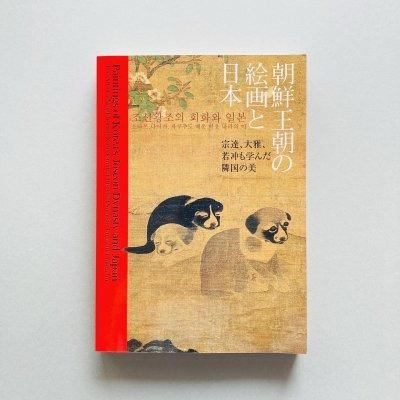 朝鮮王朝の絵画と日本<br>宗達、大雅、若冲も学んだ隣国の美