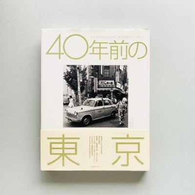 40年前の東京<br>昭和38年から昭和41年<br>春日昌昭のトウキョウ