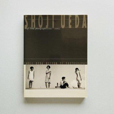 植田正治 Shoji Ueda photographs<br>(1930's〜1990's)