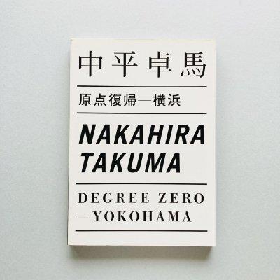 原点復帰 横浜<br>中平卓馬<br>Takuma Nakahira