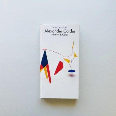 Alexander Calder<br>Motion & Color<br>アレクサンダー・カルダー