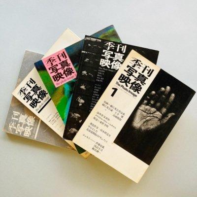 〈10set〉季刊写真映像 全10巻揃<br>The Photo Image