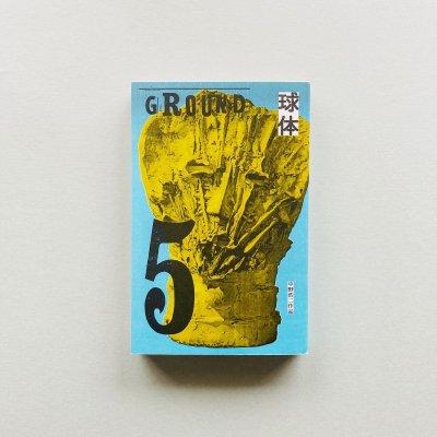 球体 5 GROUND<br>立花文穂<br>Fumio Tachibana