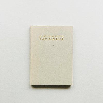 KATAKOTO/TACHIBANA<br>立花文穂<br>Fumio Tachibana