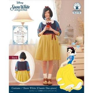コスチュームセール開催中!20%オフ対象商品 ディズニー コスチューム 大人 白雪姫 スノーホワイト クラシックワンピース フリーサイズ ディズニー プリンセス