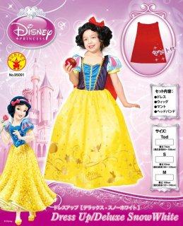会員様限定50%OFF対象商品! ディズニー コスチューム 子供 女の子用 トドラーサイズ プリンセス 白雪姫 ウィッグ付 仮装