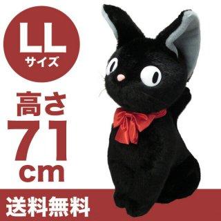 ぬいぐるみ (座) LL ジジ (黒猫・ねこ・ネコ) (魔女の宅急便) 【スタジオジブリ】