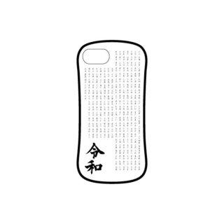 令和 令和グッズ Hybrid glass case iphone iphoneケース iphone8/7/6s/6 対応 01B 新元号