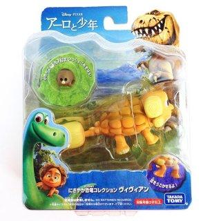 会員様限定50%OFF対象商品! ディズニー ヴィヴィアン 恐竜コレクション  アーロと少年 (MCD)