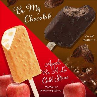 コールド・ストーン・クリーマリー ビーマイチョコレート×アップルパイアラコールドストーン(営業日4〜7日以内発送)