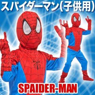 スパイダーマン コスチューム 子供 男の子用 Mサイズ マーベル 仮装(MCD)