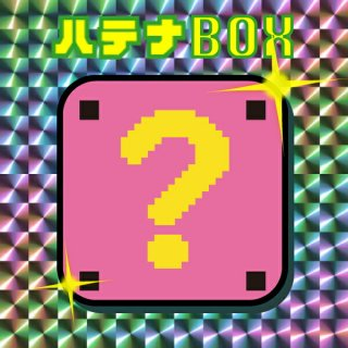 Re:はてなボックス パーフェクトワールドトーキョー 魂のブラインドBOX 限定品 50000円以上