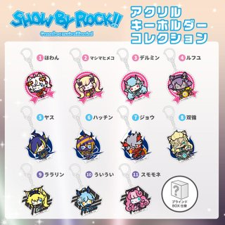 <img class='new_mark_img1' src='https://img.shop-pro.jp/img/new/icons15.gif' style='border:none;display:inline;margin:0px;padding:0px;width:auto;' />SHOW BY ROCK !! ショウバイロック ミニキャラ アクキー BOX セット コンプリートセット ましゅまいれっしゅ!! SB69 グッズ  (MCOR)11種
