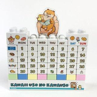 可愛い嘘のカワウソ ブロックカレンダー カワウソ カレンダー ブロック インテリア  白 グッズ
