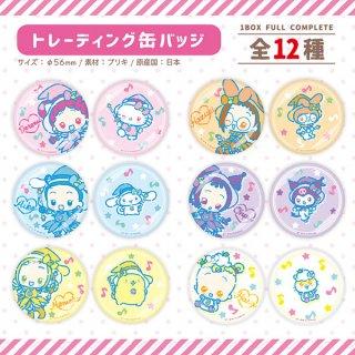 おジャ魔女どれみ サンリオキャラクターズ トレーディング缶バッチ 12種 BOXセット