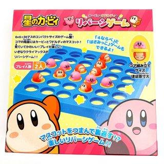 星のカービィ カービィ ワドルディ リバーシゲーム ゲーム パズル おもちゃ オセロ 青 グッズ