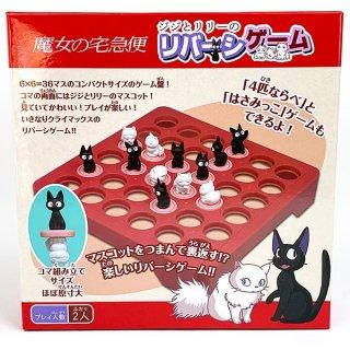 ジブリ ジジ 魔女の宅急便 ジジとリリーのリバーシゲーム おもちゃ ボードゲーム グッズ