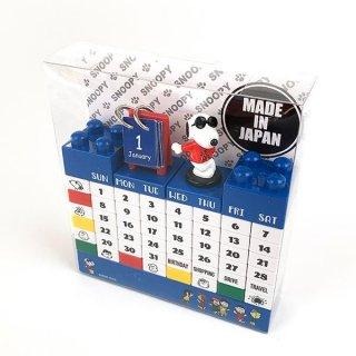 PEANUTS スヌーピー Snoopy ブロック万年カレンダー BL ジョー・クール カレンダー ブロック 万年 立体 ブルー