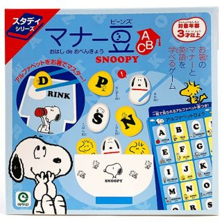 <img class='new_mark_img1' src='https://img.shop-pro.jp/img/new/icons15.gif' style='border:none;display:inline;margin:0px;padding:0px;width:auto;' />スヌーピー SNOOPY マナー豆 おもちゃ 勉強 マナー 英語 箸 おはし ブルー グッズ