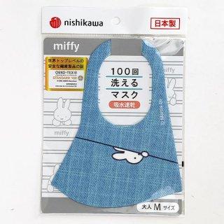 ミッフィー miffy 洗えるマスク  マスク  ブルー グッズ