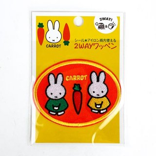 <img class='new_mark_img1' src='https://img.shop-pro.jp/img/new/icons15.gif' style='border:none;display:inline;margin:0px;padding:0px;width:auto;' />ミッフィー CARROT 2WAYワッペン キャロット シール 刺繍 オレンジ